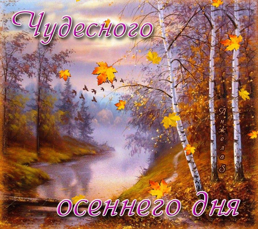 Музыкальные открытки с добрым утром в октябре природа, картинках