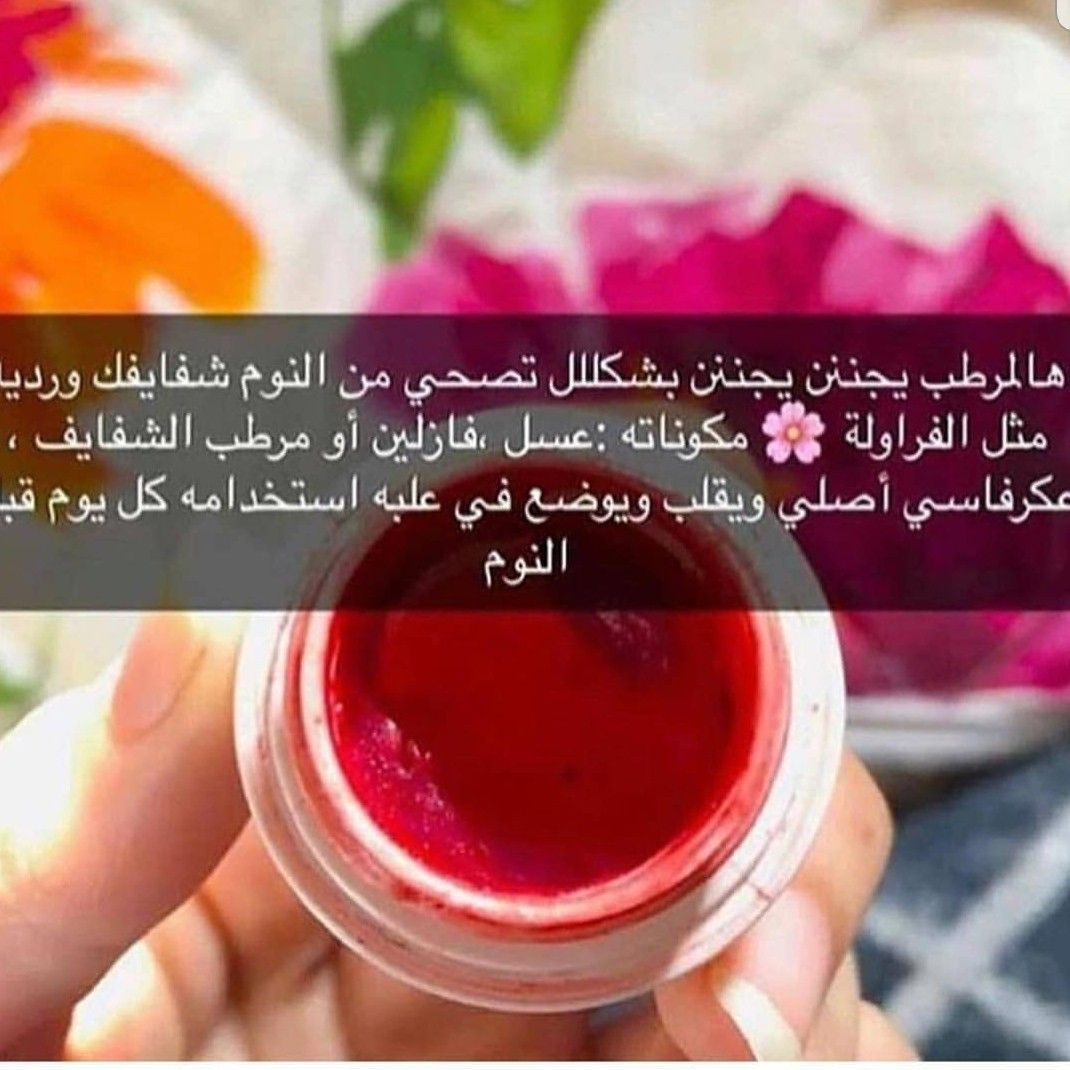 Pin By Non On ماسک Body Care Body