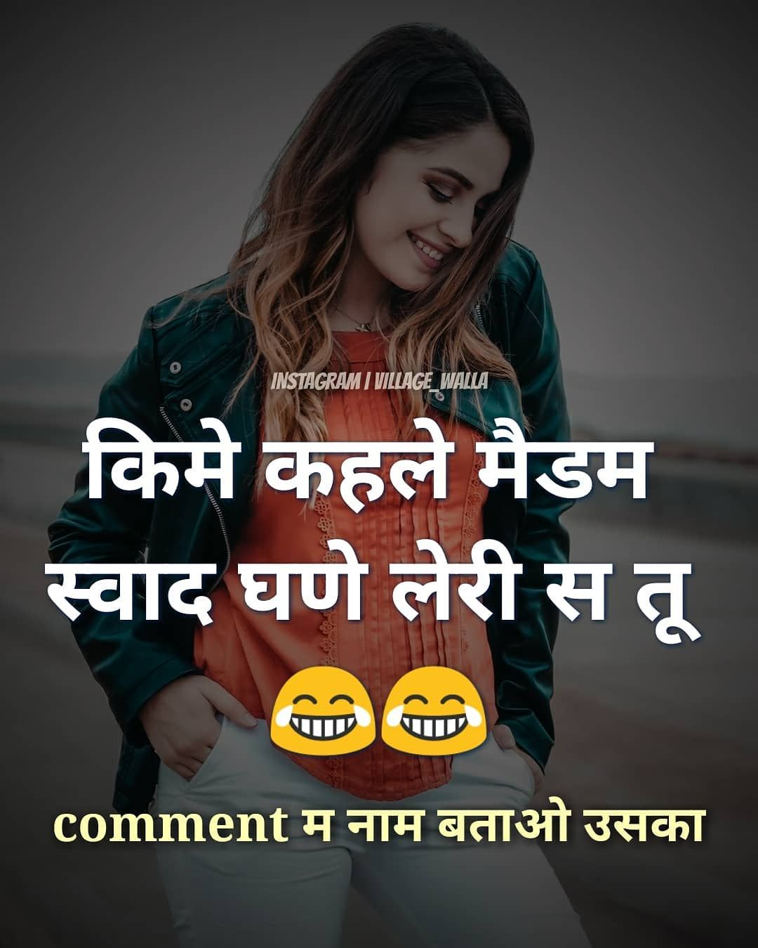 Desi Comment : comment, Smile☺jii.., Quotes,, Funny, Quotes, Whatsapp,