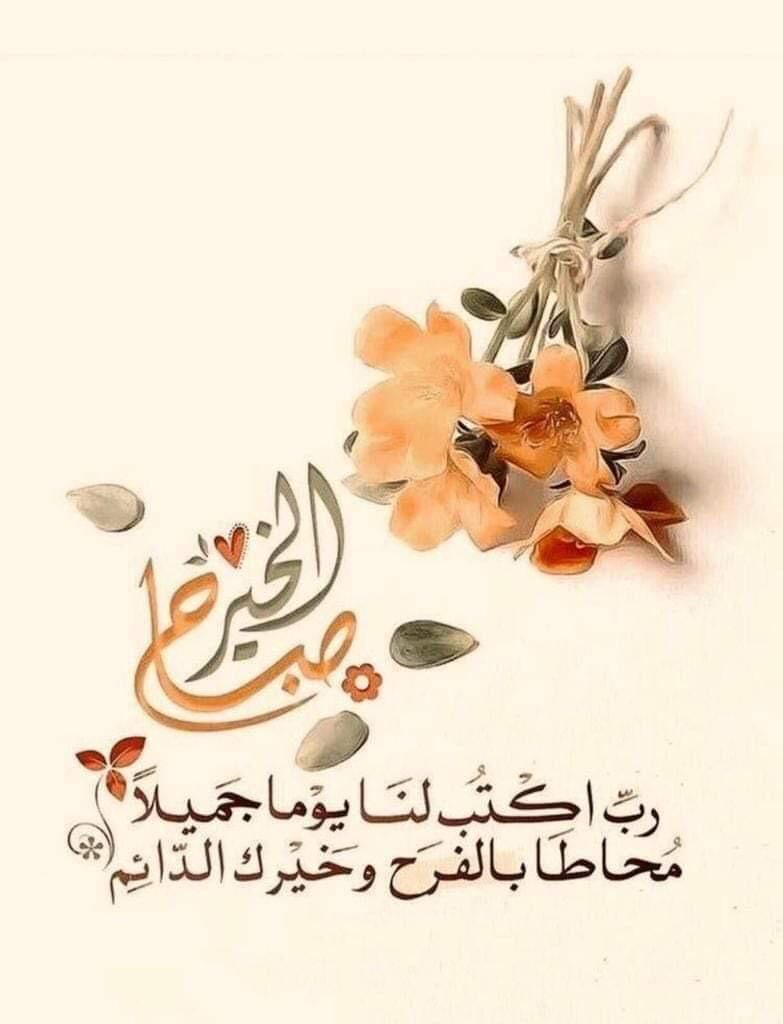 Pin By Aldahan On صلوات على محمد واله و صباحياة Beautiful Morning Messages Place Card Holders Beautiful Morning