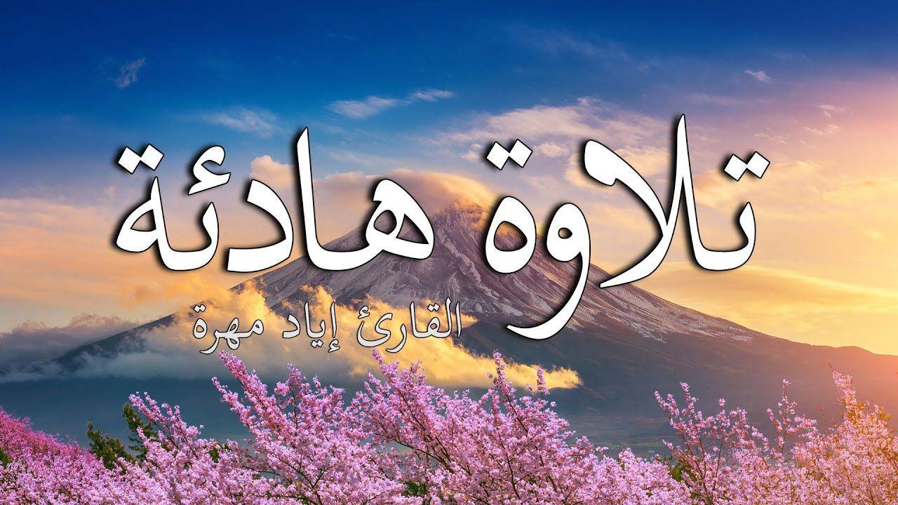 القارئ إياد مهرة سورة سبأ تلاوة نادية هادئة مريحه للقلب Arabic Calligraphy Quran Beautiful