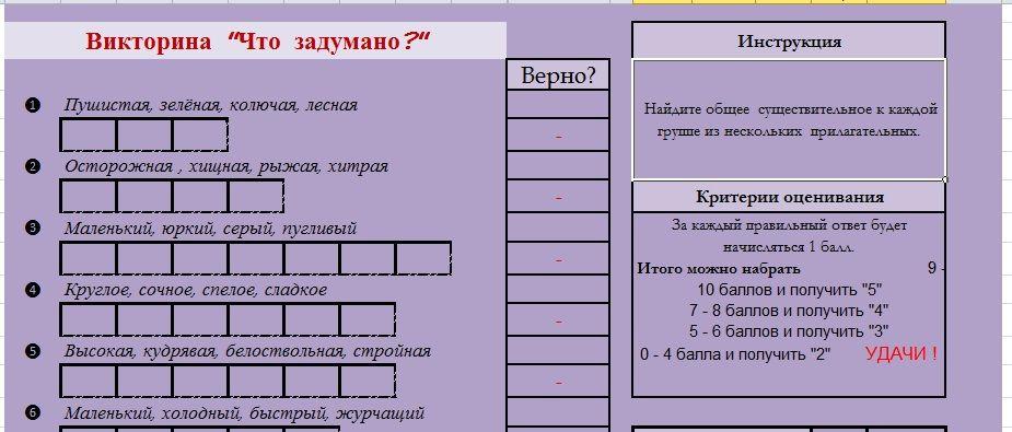Тетрадь по биологии т.с котик 7 икласс