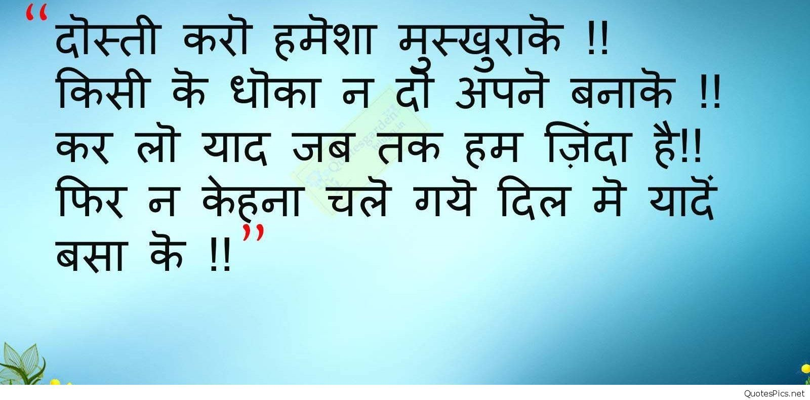 Friendship Day Quotes In Hindi Friendship Day Quotes Famous