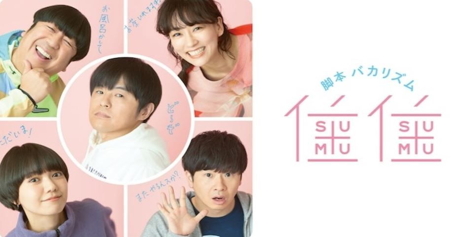 Sumu Sumu (2021) Drama Reveals Teaser, Casts