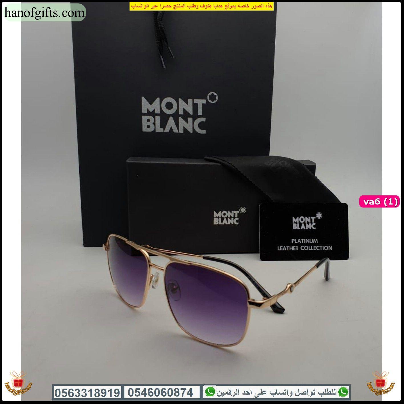 نظارات مونت بلانك رجاليه Mont Blanc مع جميع ملحقاتها و بنفس اسم الماركه هدايا هنوف Square Sunglass Leather Mont Blanc
