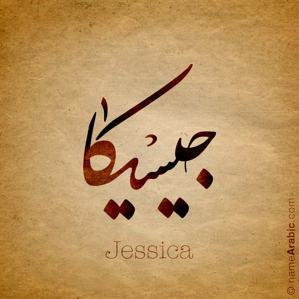 Arabic calligraphy design for «jessica جيسيكا name