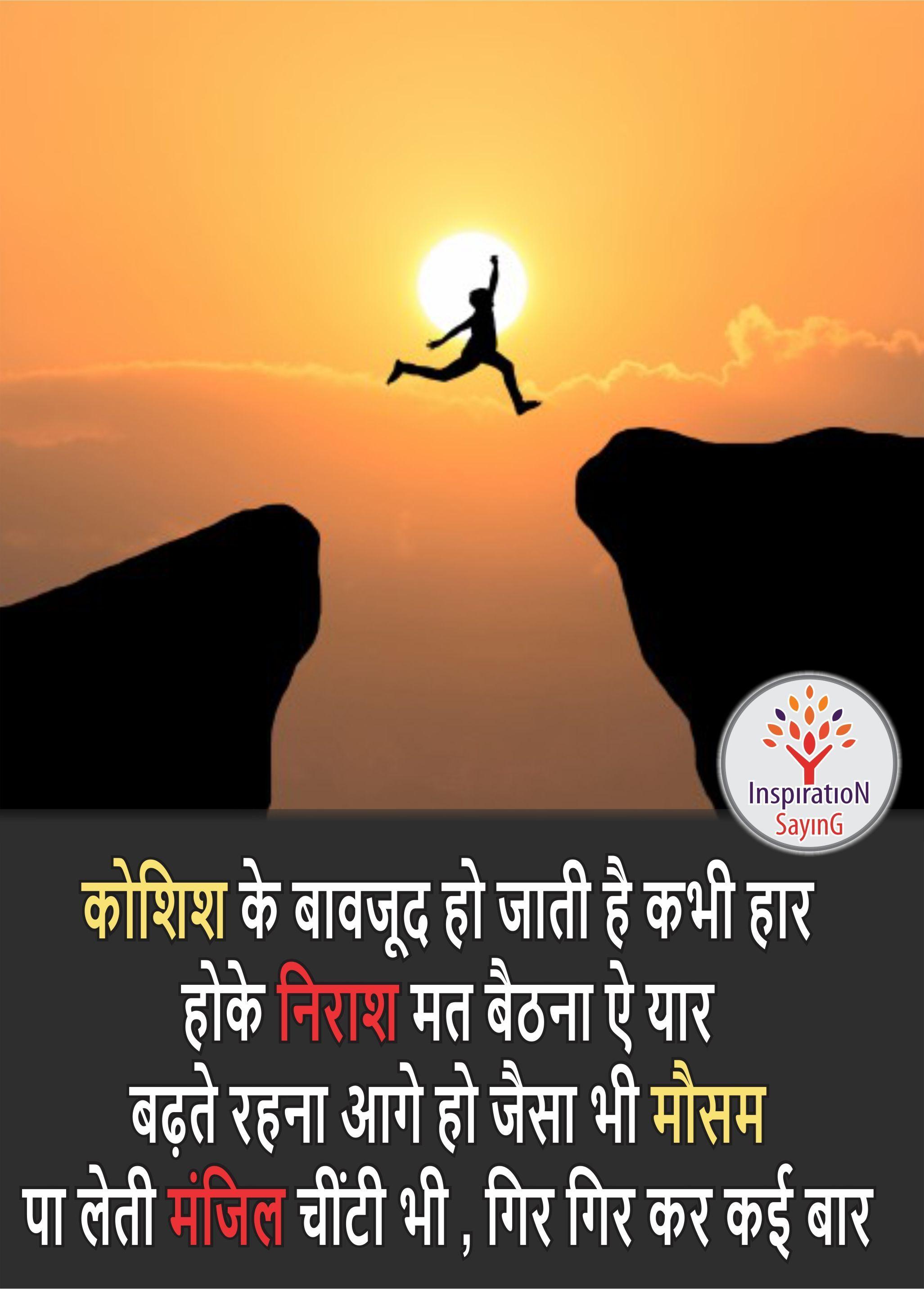 Quotesinspirational Quotes Motivation In Hindi