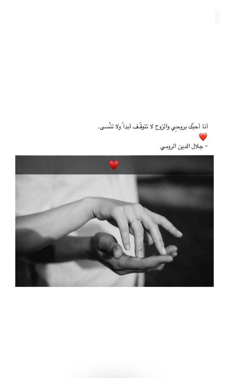 انا بروحـي 𝒇𝒐𝒍𝒍𝒐𝒘 𝒎𝒆 𝒑𝒍𝒆𝒂𝒔𝒆 حب غزل عبارات اقتباسات Love Husband Quotes Love Smile Quotes Funny Arabic Quotes