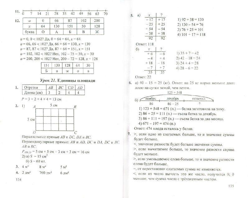 Начальная перспективнаяя школа контрольная по математике 2 класс 2 четверть