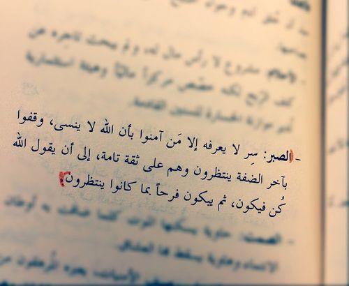 اللهم لا تحرمني Quran Quotes Love Life Quotes Deep Words Quotes