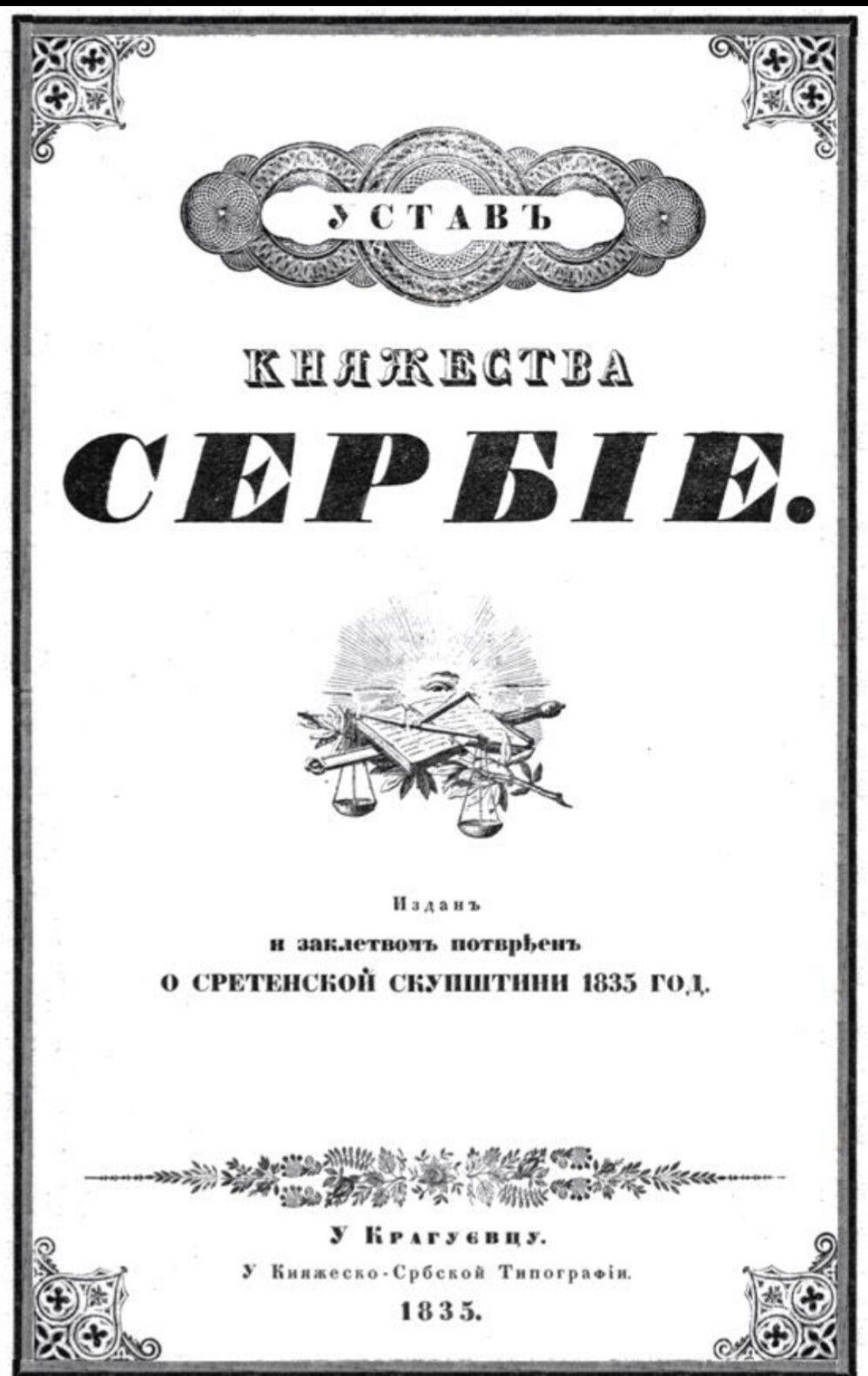 SRETENJSKI USTAV PDF