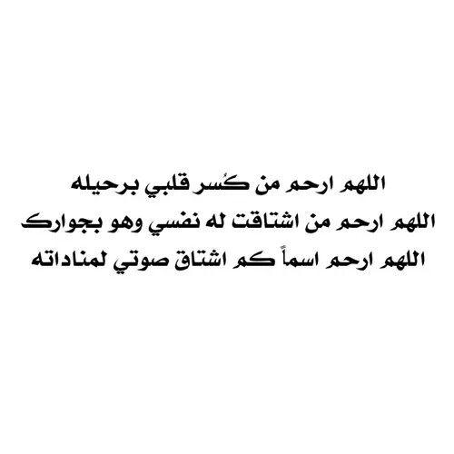 اللهم ارحم موتانا وتقبل دعاء Quran Quotes Love Memories Quotes Missing Quotes