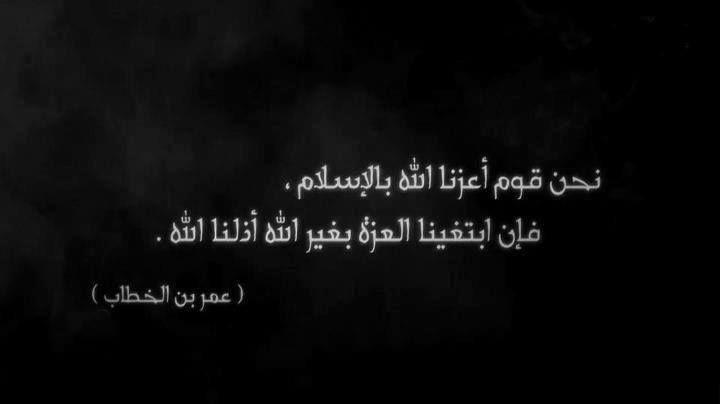 نحن قوم أعزنا الله بالإسلام فمهما ابتغينا العزة بغيره أذلنا الله Quran Quotes Inspirational Quran Quotes Inspirational Quotes