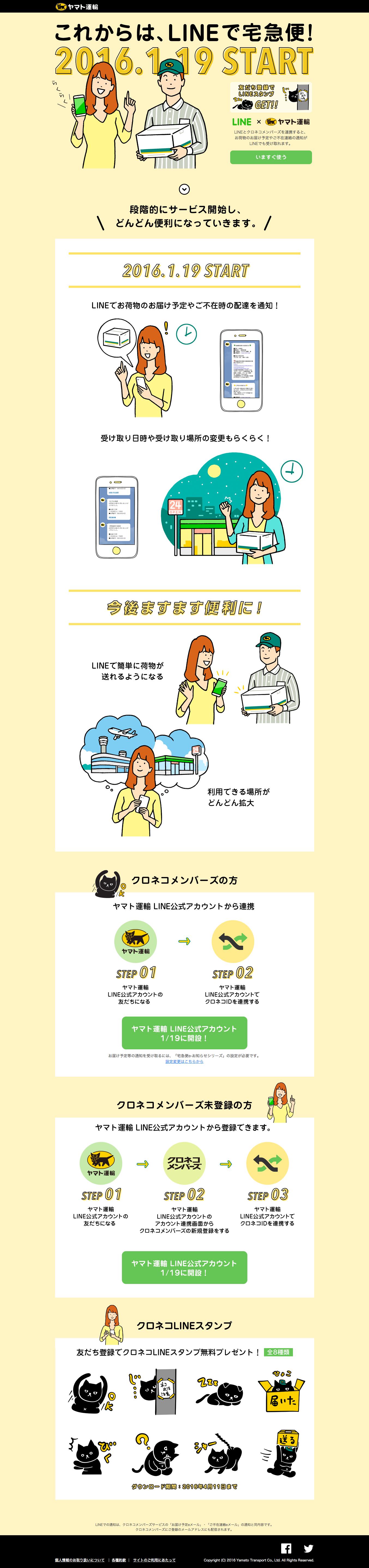 Http Www Kuronekoyamato Co Jp Campaign Renkei Line Ecommerce Web Design Web Design Web Design Inspiration