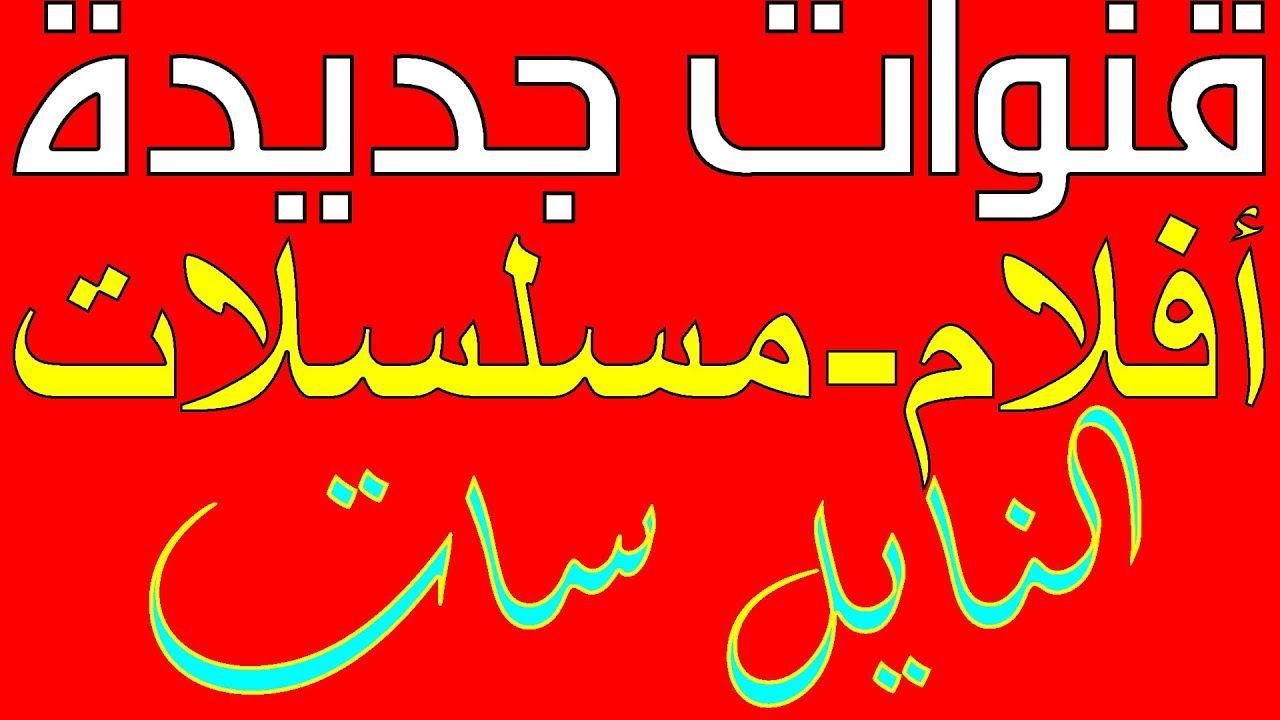 ترددات قنوات جديدة قناة أفلام وقناة مسلسات على نايل سات 2021 Neon Signs Calligraphy Arabic Calligraphy