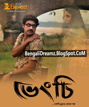 vengchi full movie