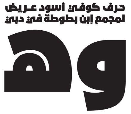 "Bukra Extra Bold"" Display type for Ibn Battuta Mall in Dubai"