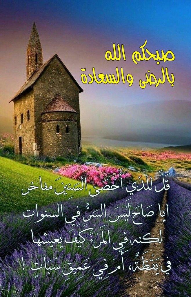 صبحكم الله بالرضى والسعادة Lovely Quote Islamic Art Photo