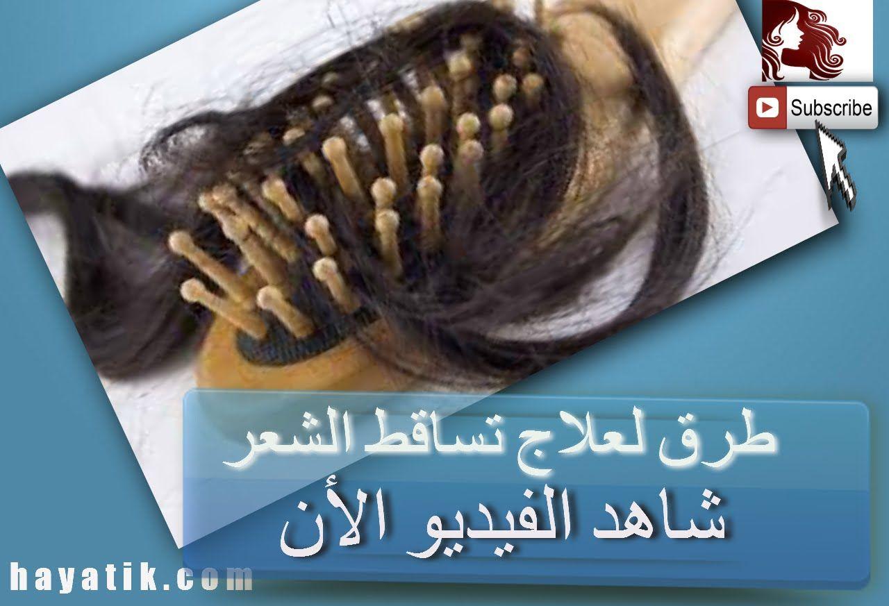 طرق لعلاج تساقط الشعر, وصفات لعلاج تساقط الشعر مضمونه ومجربة