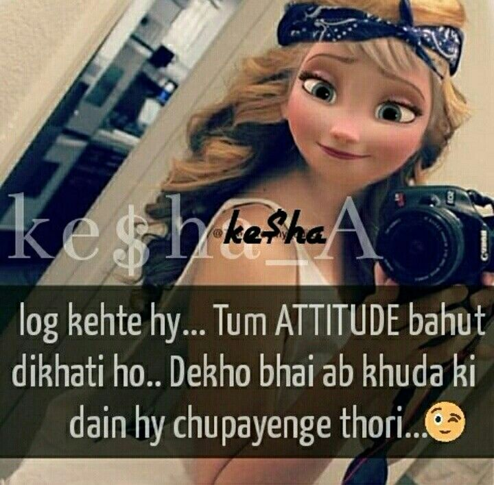 Cute Attitude Girl Quotes: Attitude Quotes