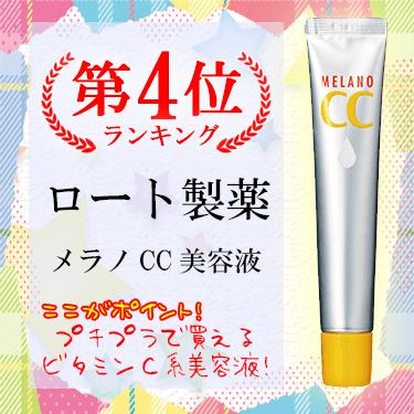 ニキビ ニキビ跡に効果大 メラノcc美容液の効果 クチコミと大流行の理由 にきぜろ 美容 ニキビケア ニキビ