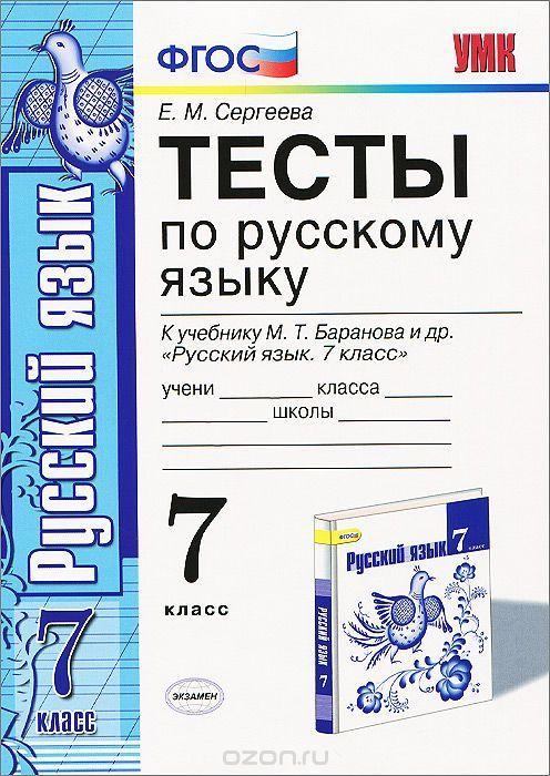 Ответы на гиа русский язык девятова и геймбух 7 класс