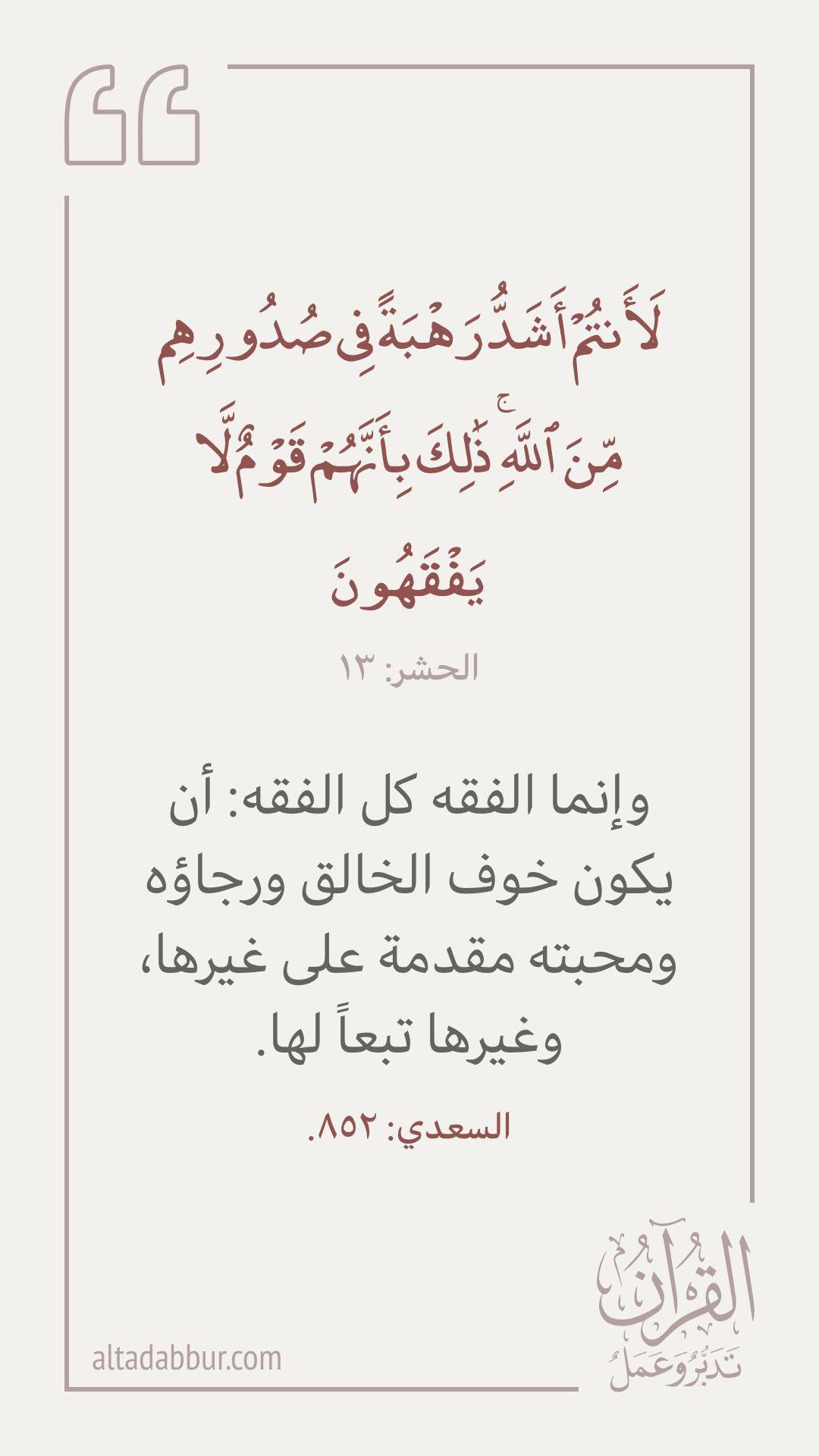 Pin By On قرآن تفسير وتدب ر Quotes Quran Imam Ali
