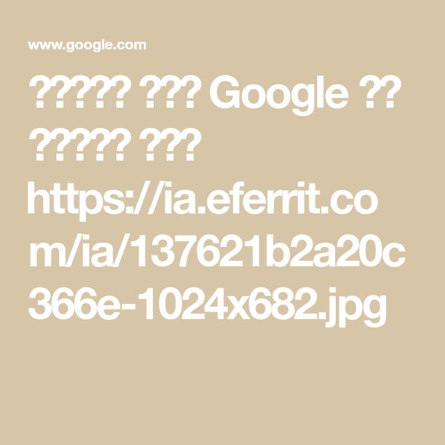 نتيجة بحث Google عن الصور حول Https Ia Eferrit Com Ia 137621b2a20c366e 1024x682 Jpg Math Math Equations