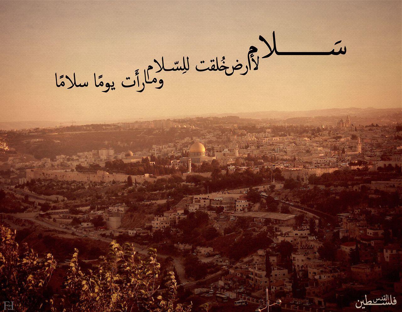 سلام لأرض خلقت للسلام وما رأت يوما سلاما محمود درويش شعر فلسطيني Peace To A Land That Was Created For Peace Palestine Art Spoken Word Poetry Poems Pictures