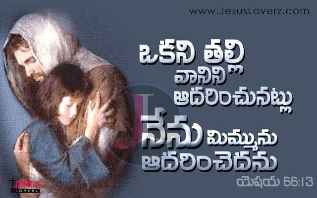 jesus telugu vakyam