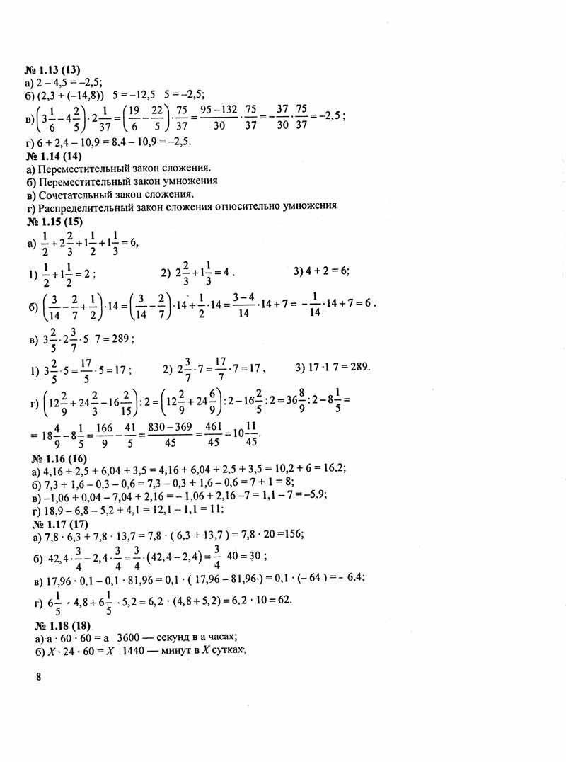 Г.д.з по литературе 11 класс маранцман часть первая