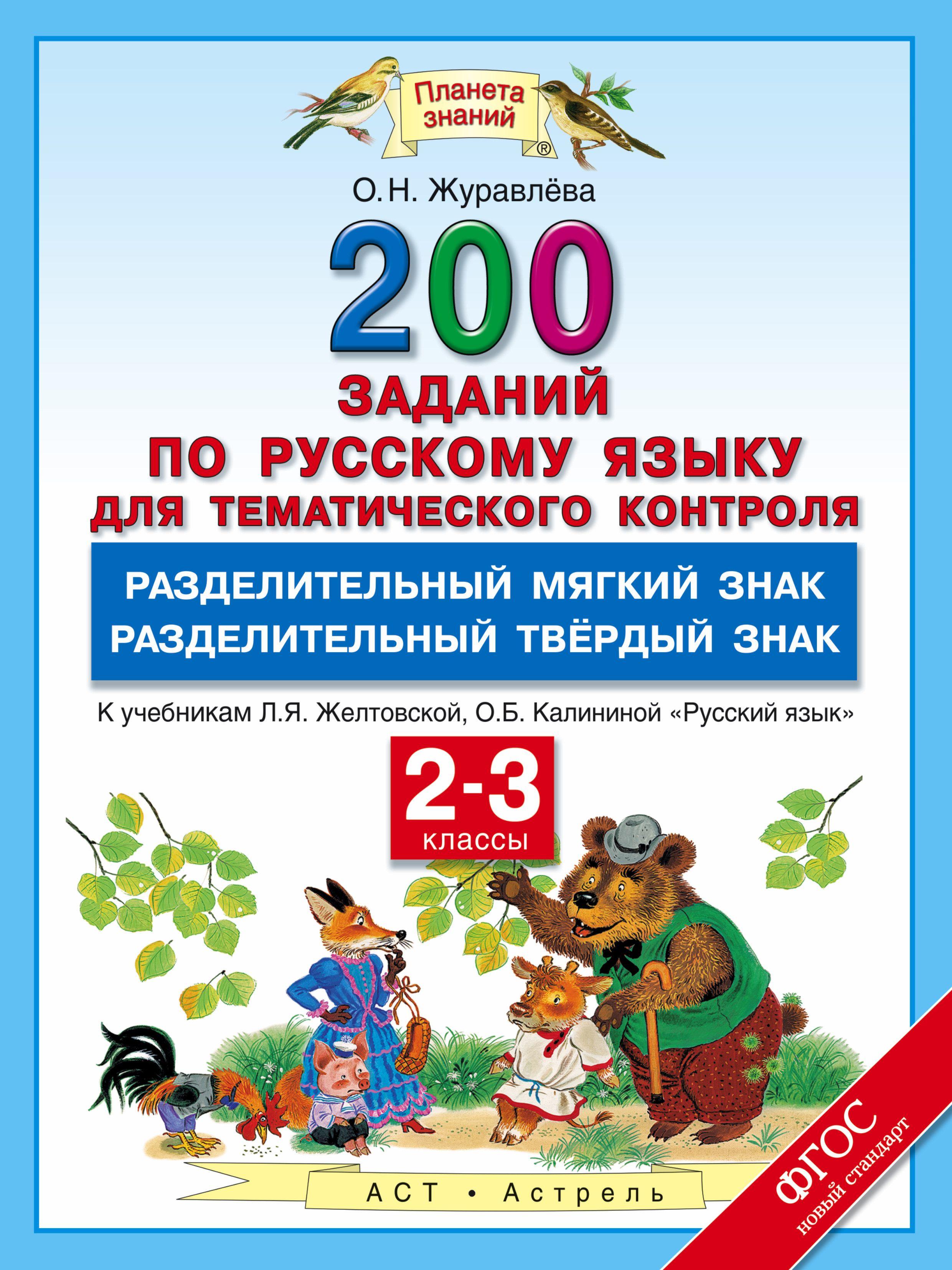 решебник по русский язык 4 класс сильнова каневская олейник ответы