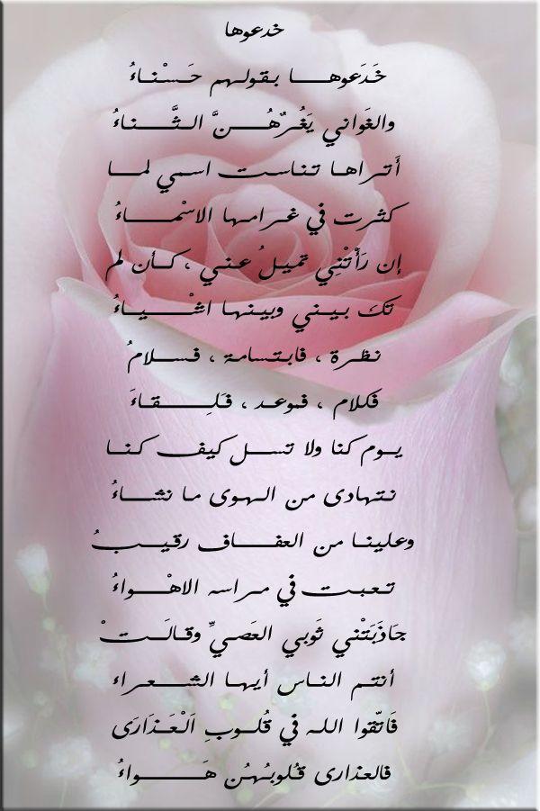 خدعوها من أجمل قصائد أمير الشعراء أحمد شوقي Fb Quote Inspirational Quotes Quotes