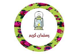 نقرتين لعرض الصورة في صفحة مستقلة Ramadan Crafts National Day Saudi Drawings