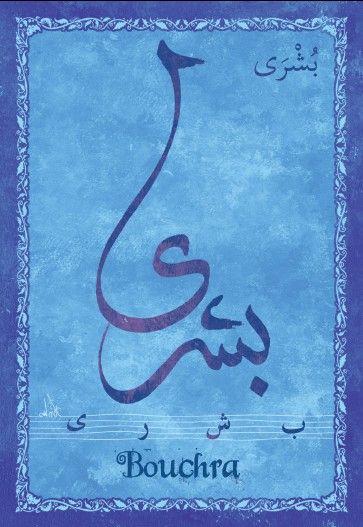 Carte Postale Prenom Arabe Feminin Quot Bouchra Quot بشرى Mahrez Landoulsi Objet De Decoration Caligraphie Calligraphie Arabe Calligraphie Islamique
