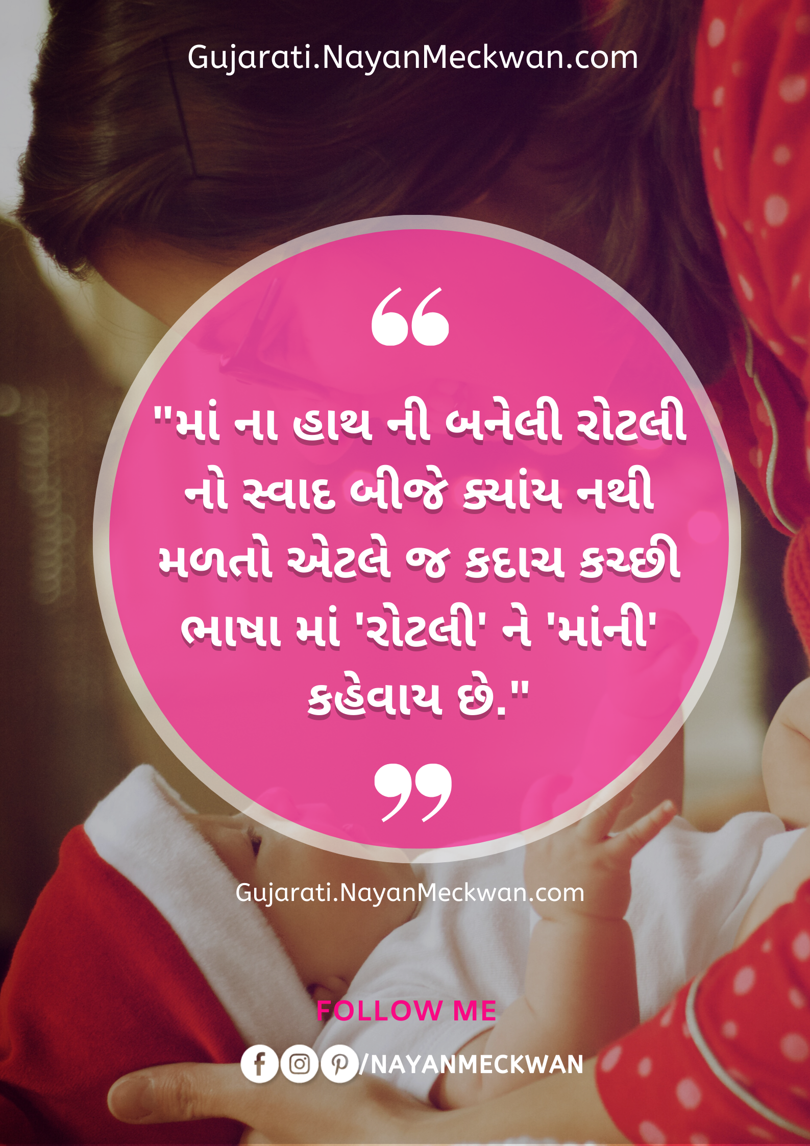 Good Morning Gujarati Suvichar (ગુજરાતી સુવિચાર ) Pictures