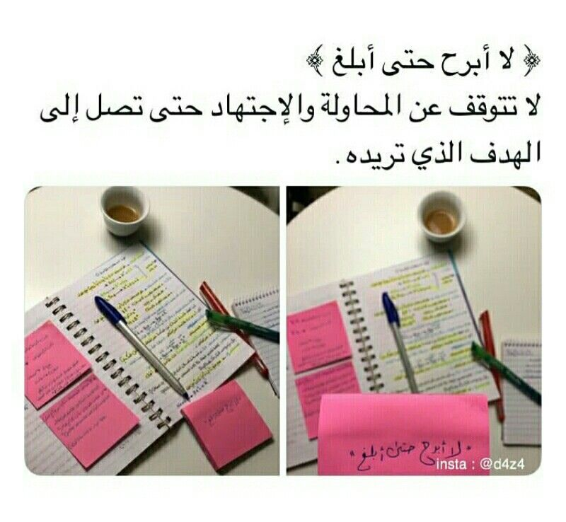 Pin By Nour El Houda On اقتباسات Study Quotes Quotes For Book Lovers Study Motivation Quotes