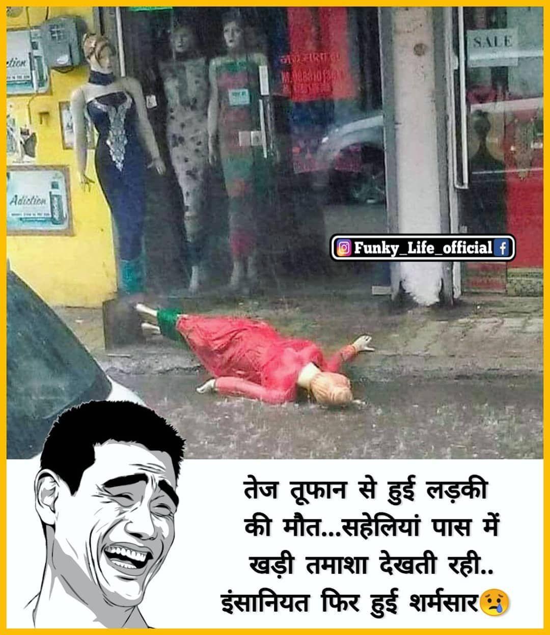 Pin By Deepak Mukhi On Hindi Jokes Funny Memes Images Crazy Funny Memes Cute Jokes