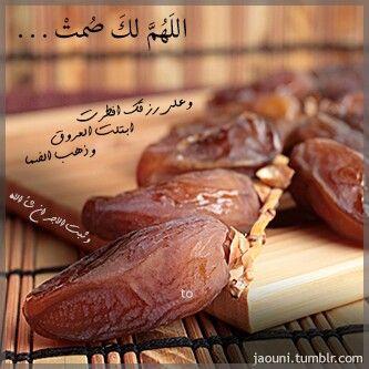 Pin By Mohammed Elaggan On رمضآنيآت Ramadan Kareem Ramadan Mubarak Ramadan Diet