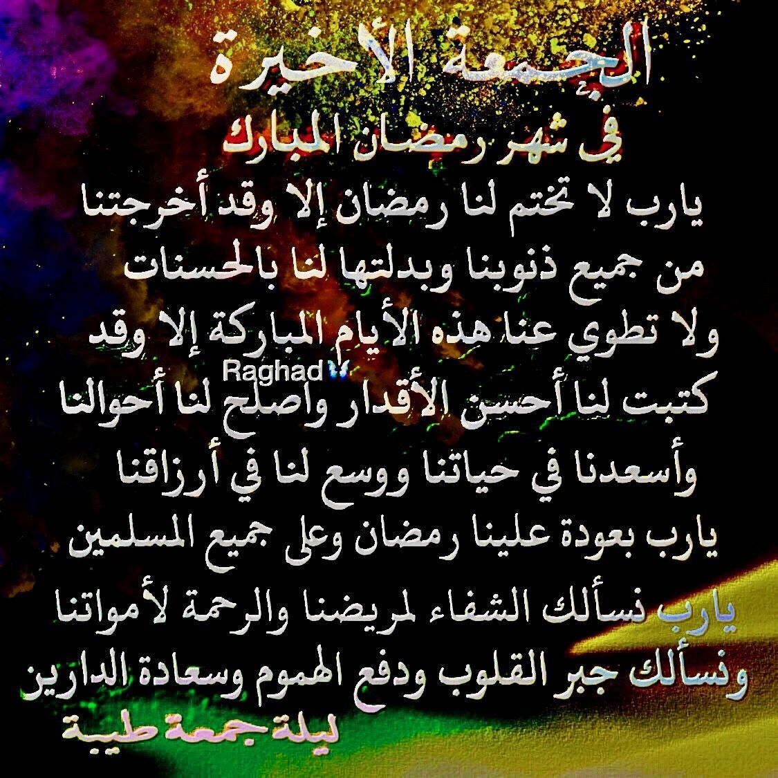 Friday Ramadan Ramadan Kareem Islam