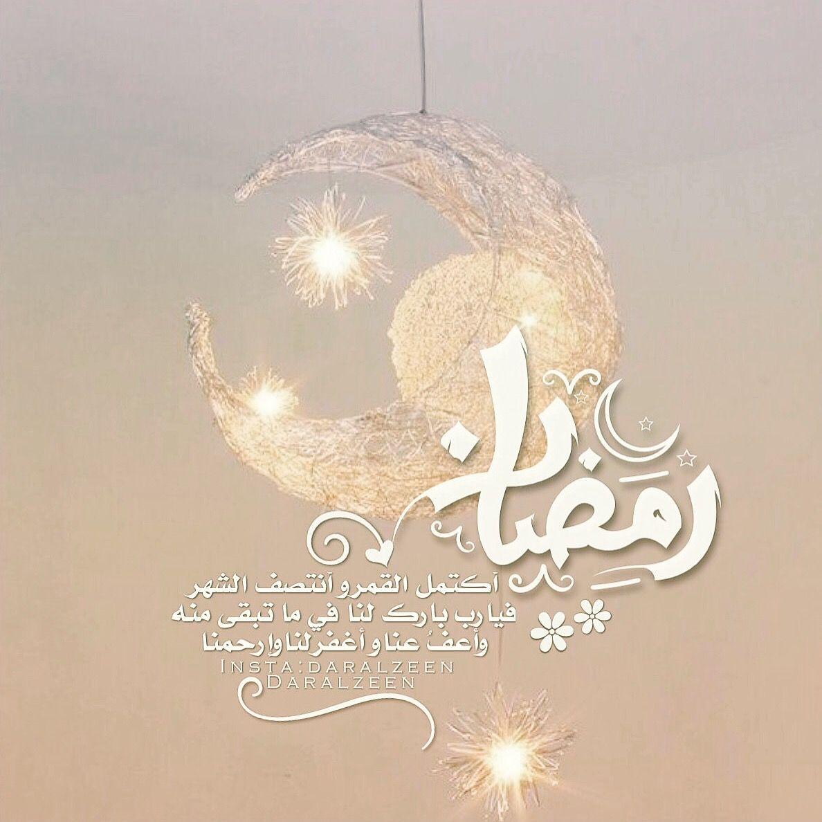 اكتمل القمر وانتصف الشهر ربي كما بلغتنا نصف شهرك الفضيل بلغنا إكمال عدته وإدراك ليلة القدر واكتبنا فيه من عتقائك من النار يارب Ceiling Lights Decor Ramadan