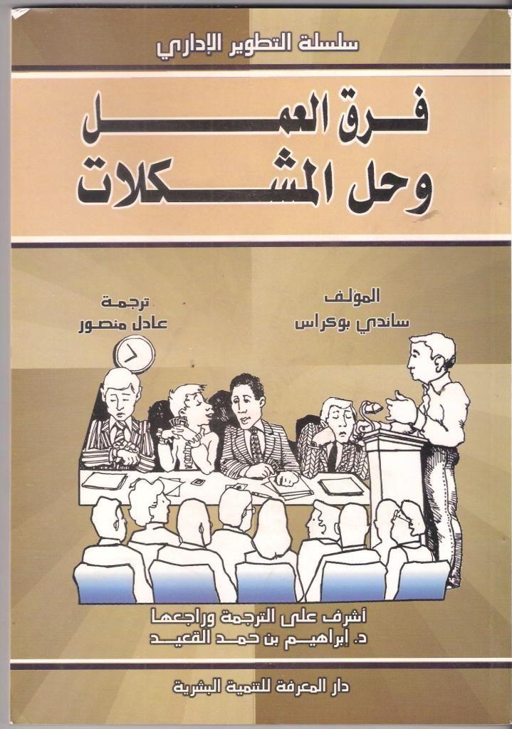 فرق العمل وحل المشكلات Book Qoutes Ebooks Free Books Pdf Books Reading