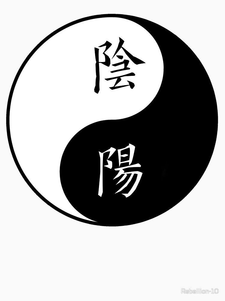 Yin Yang Chinese Unisex T Shirt Chinese Character Pinterest
