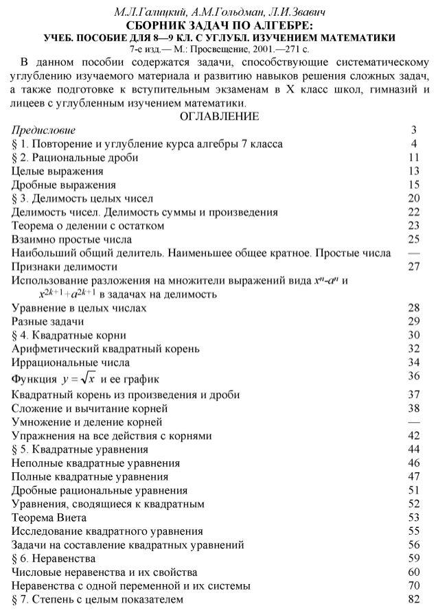 Итоговый тест с ответами история сороко-цюпа 9 класс