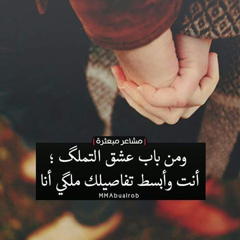 Pin By نعومي On Women S Fashion Cool Words Lovely Quote Love Messages