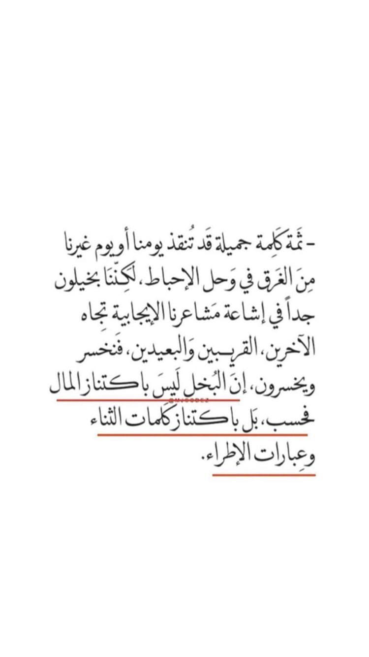 Pin By أدبية الهوى On أدب Quotes Arabic Quotes Sentences