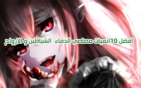 افضل 10 انميات مصاصي الدماء الشياطين و الارواح Anime Movie Posters Movies