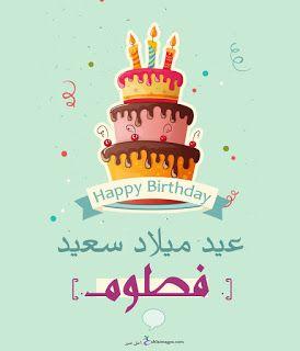 بطاقات عيد ميلاد بالاسماء 2020 تهنئة عيد ميلاد سعيد مع اسمك Happy Birthday Wishes Cards Happy Birthday Frame Happy Birthday Cards