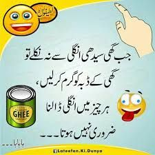 Image result for latifo ki duniya urdu | Laughing jokes ...
