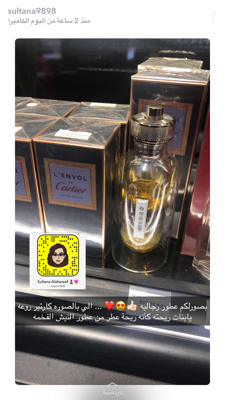 Pin By Nosasmf On عطور Beauty Perfume Fragrance Perfume